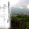 【未成線】別府遊覧電気軌道を歩く(大分)