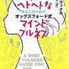 【新刊】心のメンテナンス オックスフォード式マインドフルネス
