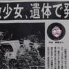 在日コリアン2名が女子中学生を暴行し殺害 (無期懲役・韓国籍・強姦事件)