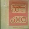 店主のおすすめ商品10種類 各100円(税込)
