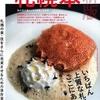 「札幌本 新版」という本で当社が紹介されました
