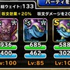 level.1663【青い霧】第197回闘技場ランキングバトル4日目
