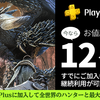 【ずっと遊ぶなら絶対お得】PSPlus利用権『12+2ヶ月』期間限定販売!他の利用権との値段比較&買い方まとめ