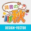 読書の秋を本や紅葉でデザインしたロゴのイラスト素材・商用無料(PNG)