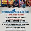 BEYOND[THE]BLUE2014 出演決定!!