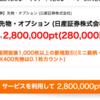 いっきに280,000円案件!