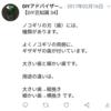 【DIY豆知識 34】ノコギリの刃(歯)について
