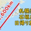 札幌発 石垣島日帰り旅行の動画作りました。