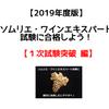 【2019年度版】ソムリエ・ワインエキスパート試験に合格しよう! 【1次試験突破 編】