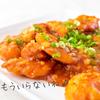 本格中華♪海老のフリッター~チリソース~(エビチリ)のレシピ・作り方