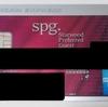 【クレジットカード】SPGアメックス、キャンペーンクリアしました