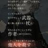 【シノアリス】 衝動篇 ピノキオの書 一章 ストーリー ※ネタバレ