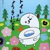 【トイレトレーニング】進捗状況…まだまだ外れる気配なし