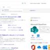 Microsoft Search そろそろリリースとなるよですよ!