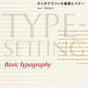 『〔増補改訂版〕欧文組版:タイポグラフィの基礎とマナー』高岡昌生