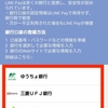 LINE Pay/ラインペイの銀行一覧・対応済み銀行口座まとめ!