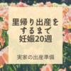 里帰り出産(妊娠20週〜:実家の出産準備)