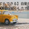 【節約】車両保険5分で解約→9,100円も返ってきた!