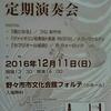 ☆定期演奏会(12月11日) 予告!☆