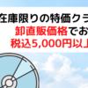 東京エムプラス、通販サイト開店記念セール中