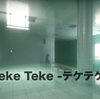 短編ホラーゲーム【テケテケ】分岐するエンディングや物語・遊び方をサクッと解説