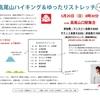 高尾山ハイキング&ゆったりストレッチ イベントご予約受付開始!