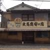 4445 松本紀行5