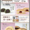 六花亭のおやつ屋さんを食べた〜2017年7月〜