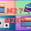 「M2」? 「M2X」? 新Apple Silicon情報が投稿〜気になるのは今後のMac用チップの行方〜
