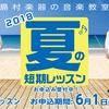 【なかののひとりごとVol.5】夏の短期レッスン