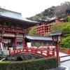 日本一周26日目 佐賀 吉野ヶ里歴史公園 2つの神社のパワースポット