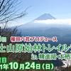 24日(日) に精進湖 本栖湖周辺で富士山原始林トレイルラン開催予定