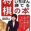 『いちばん勝てる将棋の本』レビュー