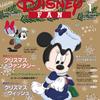【ネタバレ注意】ディズニーファン2017年1月号の感想!