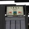 JR九州の乗り放題切符比較【FDA「どこでも1万円」プランと「みんなの九州きっぷ」で行く熊本・大分の旅③】