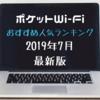 【2019】ポケットWiFi・モバイルルーター|おすすめ人気ランキング【徹底比較】