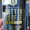 バターコーヒー from ファミマ