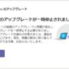 Microsoft 365 Skype の Teams アップグレードで問題が発生したようです