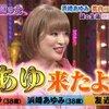 【動画】浜崎あゆみが今夜くらべてみました(7月5日)で自宅初公開!