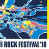 フジロック フェスティバル2018、第一弾ラインナップ発表!