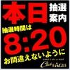 2/19 クラブイーグル麻生店 出玉データ 感想