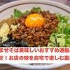 台湾まぜそば美味しいおすすめ通販&お取り寄せ!お店の味を自宅で楽しむ裏技も!