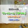 島田市こども館 プレイルーム「ぼるね」に行ってきました!施設紹介&感想 ※画像多め