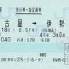 いせ号 急行券・指定席券