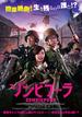 映画感想 - ゾンビプーラ(2018)