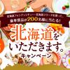 【懸賞情報】ハウス食品 北海道をいただきます。キャンペーン
