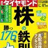 週刊ダイヤモンド 2020年10月24日号 株の鉄則/ウェブサイト価値ランキング2020