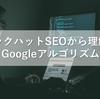 ブラックハットSEOから理解するGoogleアルゴリズム