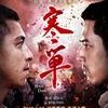 台湾映画「寒單 Handan」