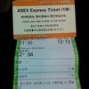 JCBカードでICN空港とソウル駅の空港鉄道が無料!これでソウル駅へ。